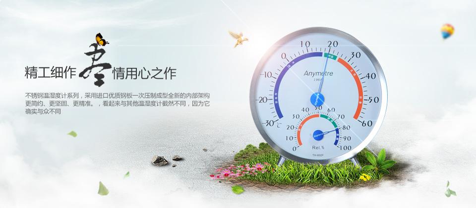美德时温度计602F