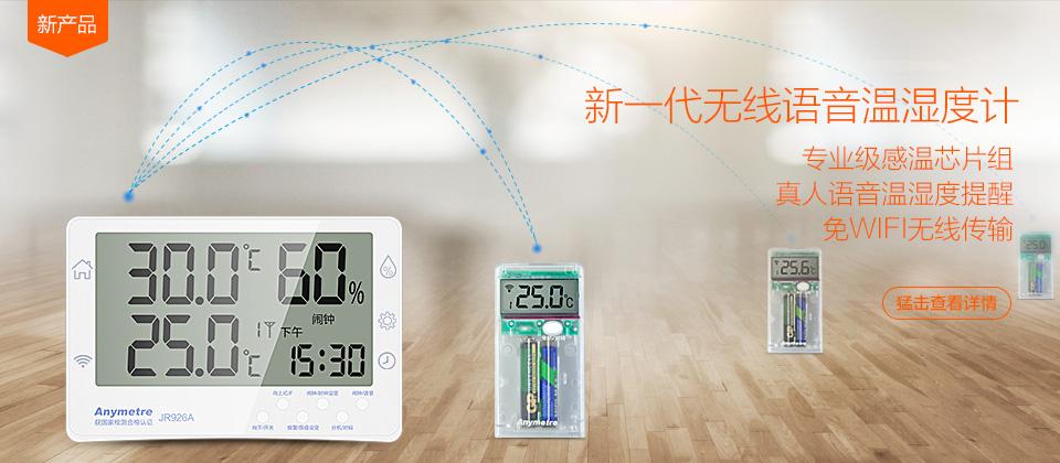 美德时JR926A语音温湿度计